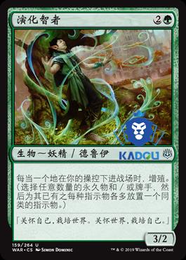 [Beijing kadou] Wanzhi MTG spark war Silver Green evolution wise man