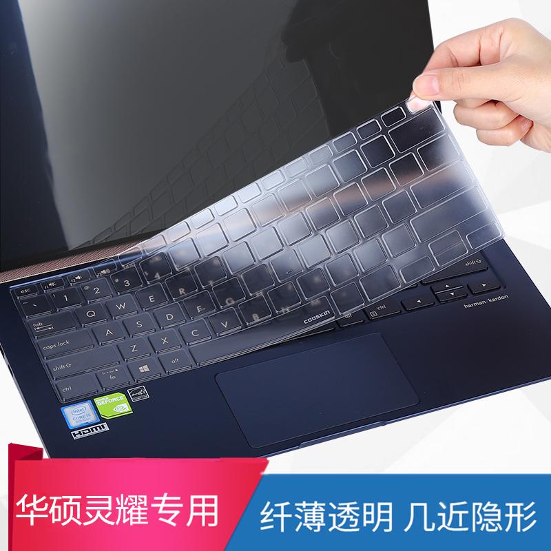 华硕vivobook灵耀S2 S4300 S5300 S5100笔记本键盘膜透明S15电脑配件S4000 S4100防尘罩U4300保护贴膜防水S14