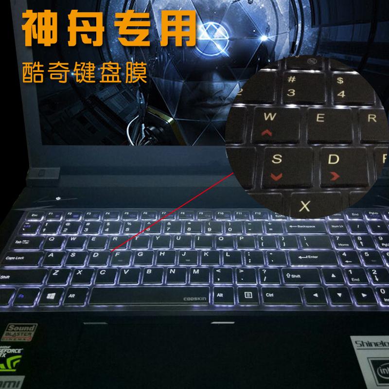 (用1元券)神舟15.6寸Z7M战神Z7 Z6笔记本键盘膜透明全覆盖ZX6 ZX7 ZX8