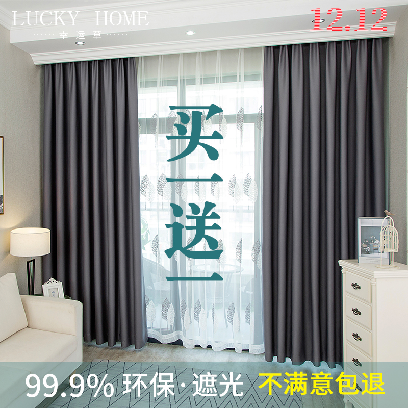 Thickened curtain, windproof, cold proof and warm keeping, 100 opaque in winter, simple and modern living room and bedroom