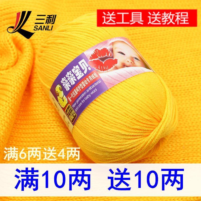 三利宝宝毛线手工编织纯棉毛线团中粗婴儿羊绒线钩针牛奶棉围巾线