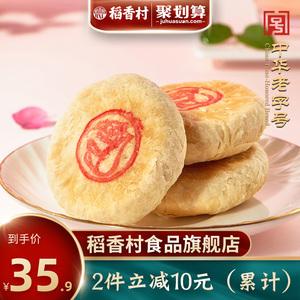 稻香村玫瑰鲜花饼礼盒伴手礼450g特产糕点点心好吃的零食美食