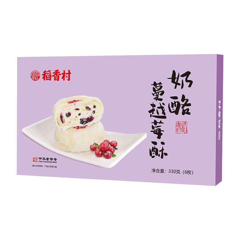 稻香村奶酪蔓越莓酥330g好吃的特产传统糕点休闲茶点心零食小吃