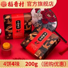 稻香村月饼礼盒中秋月饼多口味流心奶黄支付宝中奖用户0元购