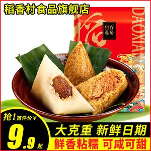 稻香私房粽子豆沙甜粽蛋黄鲜肉粽