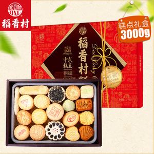稻香村糕点礼盒3000g特产小吃点心好吃的零食礼品大礼包传统美食