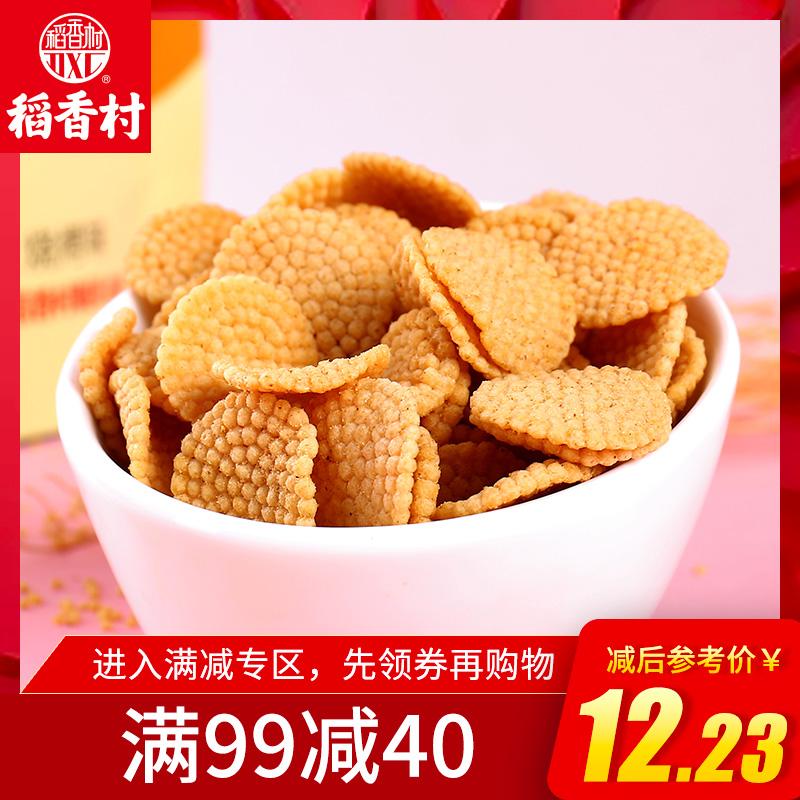 【满减】稻香村小米煎饼锅巴120g*2袋组合美食小吃办公室零食限6000张券