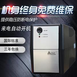 SVC UPS不间断电源1000VA/600W收银 电脑 服务器停/断电保护器图片