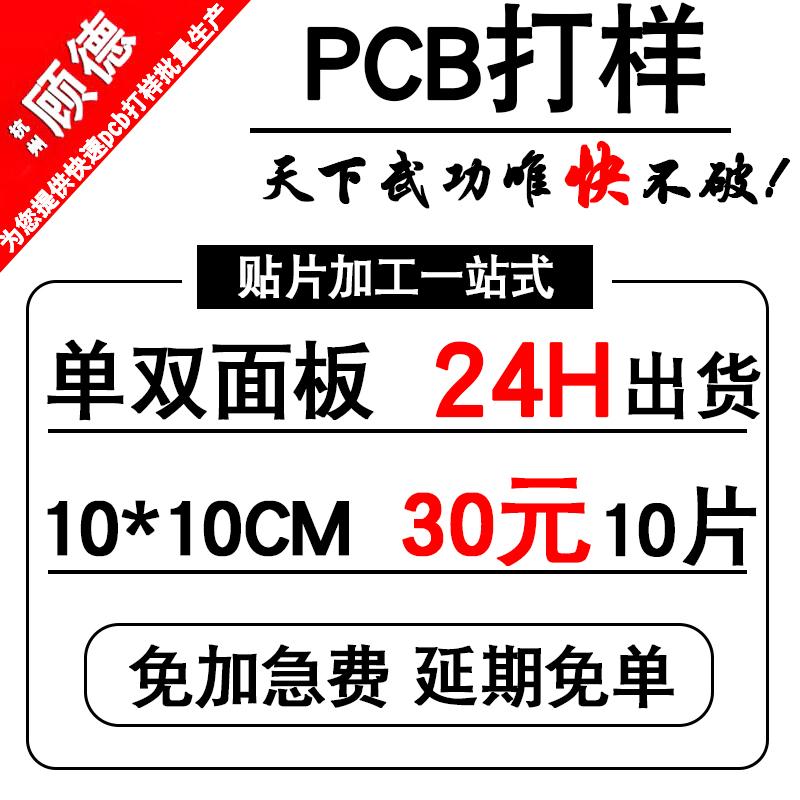 pcb打样电路板线路板免加急费铝基板制作抄板双面smt贴片加工设计