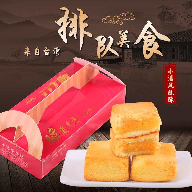 台湾美食【小潘凤黄酥20入】凤梨酥+蛋黄/凤凰酥 糕点点心 包顺丰