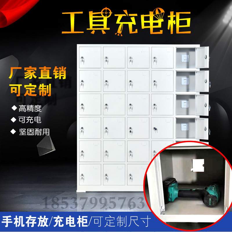 Electric tools charging cabinet site walkie talkie flat USB charging cabinet army mobile phone signal shielding storage cabinet