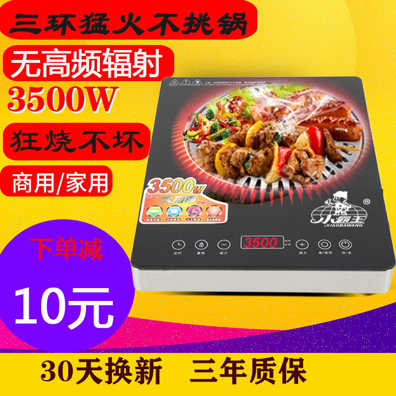XIAOBAWANG electric pottery stove household high power 3500W explosion fry intelligent small commercial tea making electromagnetic stove light wave stove