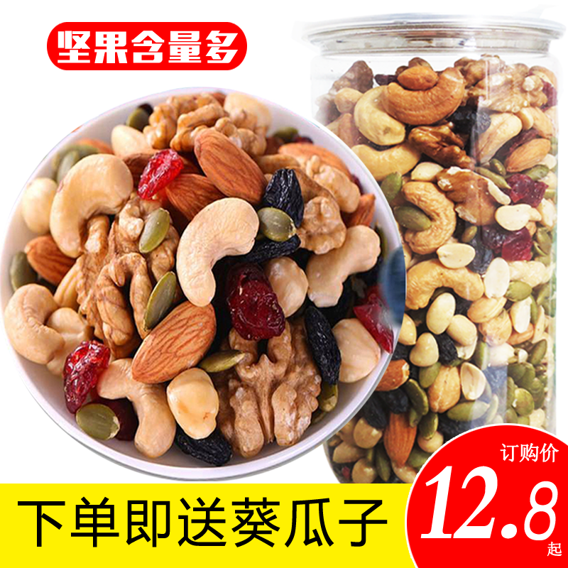 Daily mixed dried nuts 500g