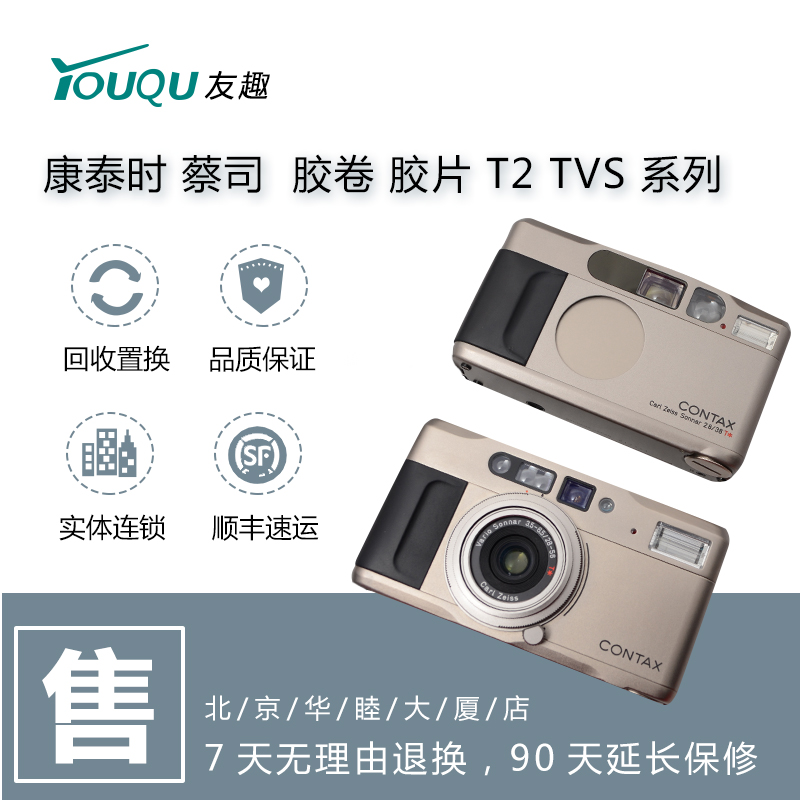 Рядом ось CONTAX мир тайский время Cai отдел рядом ось камера клей объем машинально фильм машинально TVS T2 I II