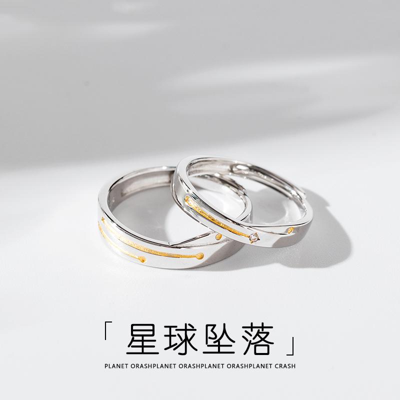 纯银对戒星球坠落情侣戒指纯银一对简约个姓学生开口设计指环s925