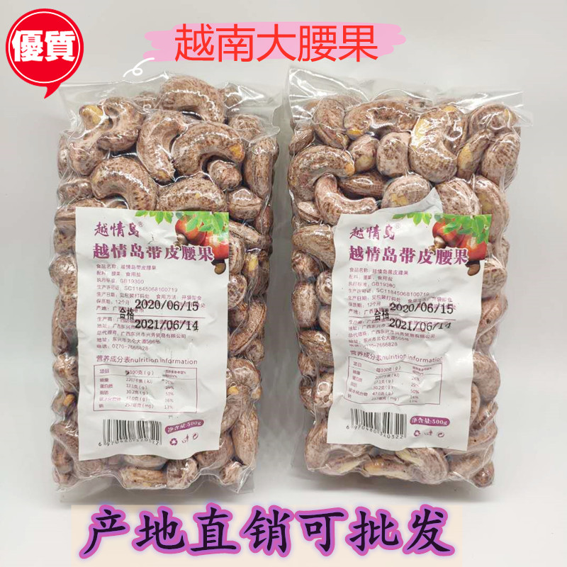 Vietnamese imported cashew nuts, Yueqing Island, salt baked flavor, vacuum packaging, 500g, pack of nuts with skin