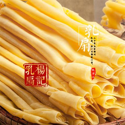 大理特产杨记乳扇500克舌尖上奶皮奶酪手工选配玫瑰酱网红小吃