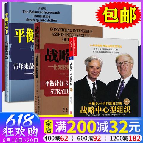 正版包邮 平衡计分卡体系三部曲全3册 平衡计分卡+战略中心型组织+战略地图 战略管理 平衡计分卡与绩效管理 战略实践战略思维书籍