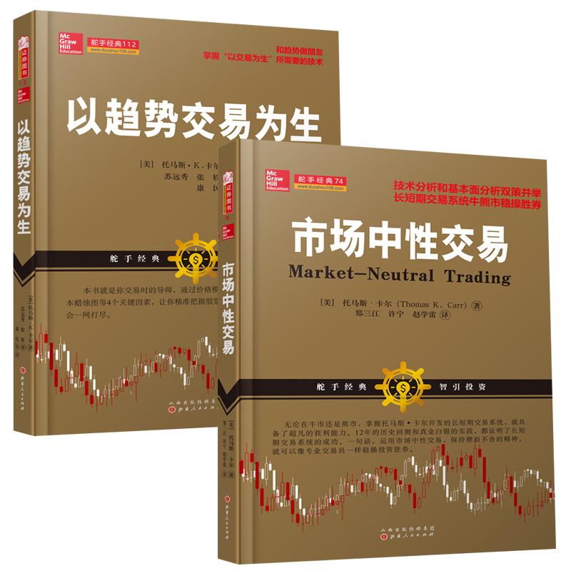 2册 市场中性交易+以趋势交易为生 投资理财书 证券股票 趋势技术分析风险管理 美国股票期货外汇 炒股书籍 正版包邮 山西人民
