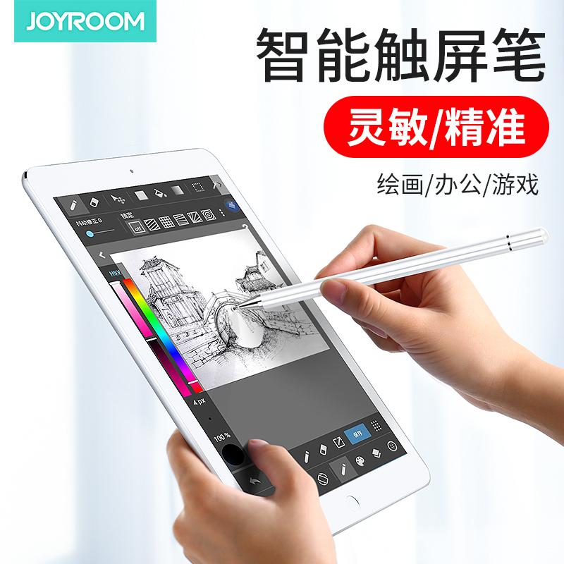 ipadコンデンサーペンapple pencilアップル世代2018新型pro細頭手書きでairの画筆に触れるAndroid小米携帯タブレットのアクティブなユニバーサル・アンチスキンシップ二代目の手描き。
