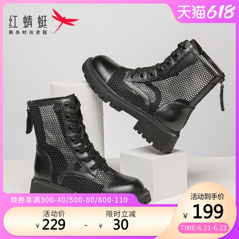 红蜻蜓女鞋夏季2021新款短靴子网纱靴增高黑色薄款透气镂空马丁靴
