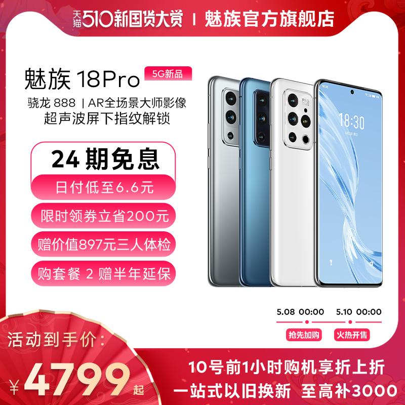 【前1小时至高省329+24期免息】meizu魅族18 Pro骁龙888防抖5G手机2K屏幕曲面屏拍照快充官方旗舰店正品智能