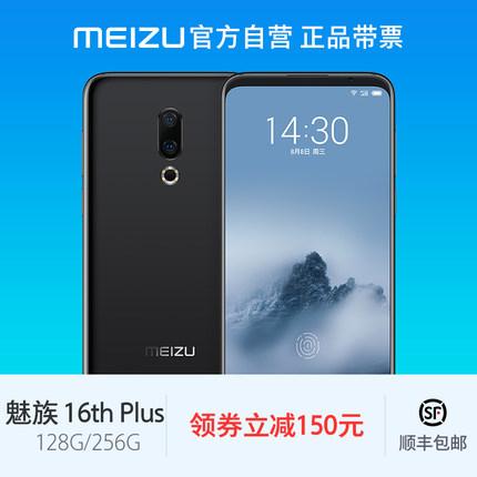 【3期免息券后价2548元起】Meizu/魅族 16th Plus 旗舰智能手机