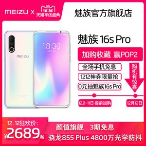 领10元券购买meizu /魅族16spro屏下指纹手机