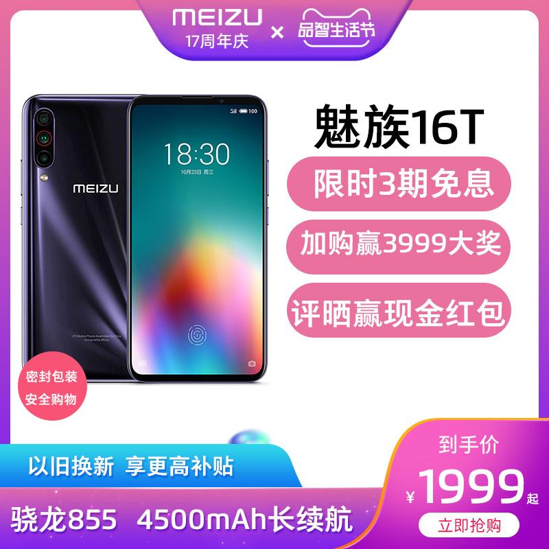 【限时3期免息】meizu /大屏手机