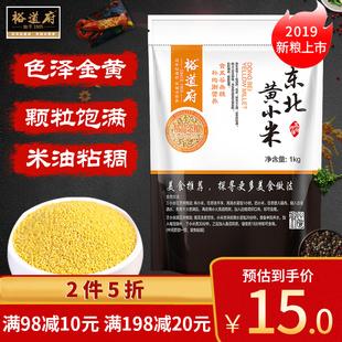 裕道府 新鲜东北小米食用 粗粮黄小米煮粥用 五谷杂粮1kg 2斤