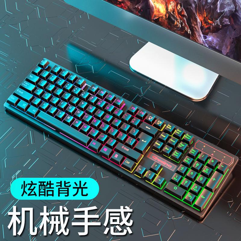 背光游戏电脑台式家用发光机械手感笔记本usb有线键盘鼠标套装