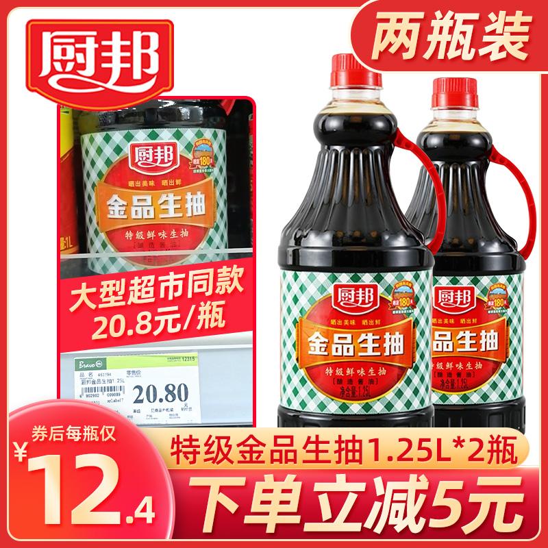 厨邦特级生抽酱油1.25L*2瓶金品生抽家庭装家用酿造美味提鲜炒菜