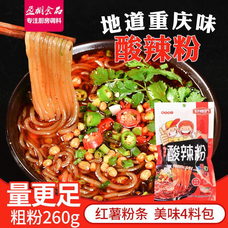 5袋包邮重庆正宗好哥们酸辣粉260g方便速食红薯酸辣粗粉丝含调料