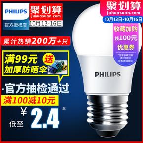 飛利浦led燈泡e14e27螺口小球泡7W9瓦5W節能家用超亮照明飛碟電燈