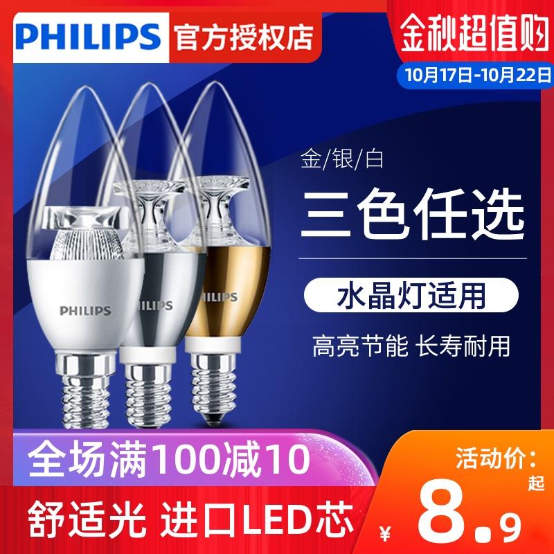 飞利浦led蜡烛灯泡e14小螺口尖泡拉尾水晶吊灯家用照明光源节能灯