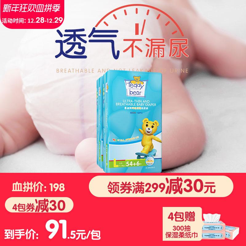 泰迪熊纸尿裤L 轻薄透气婴儿尿不湿干爽尿布湿超薄60片2包组合