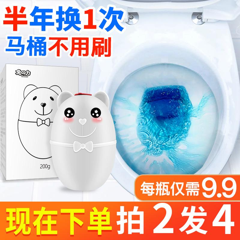 蓝泡泡洁厕灵洁厕宝冲马桶清洁剂厕所除臭去异味家用清香型神器垢