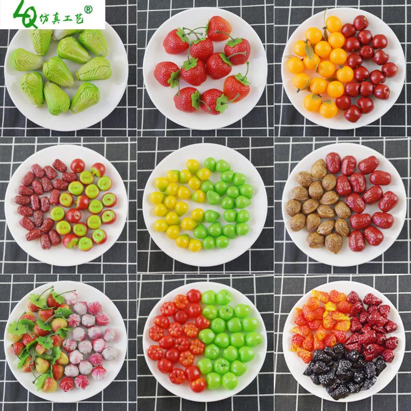 4.90元包邮仿真水果蔬菜模型迷你塑料苹果核桃草莓花生辣椒小水果幼儿园道具