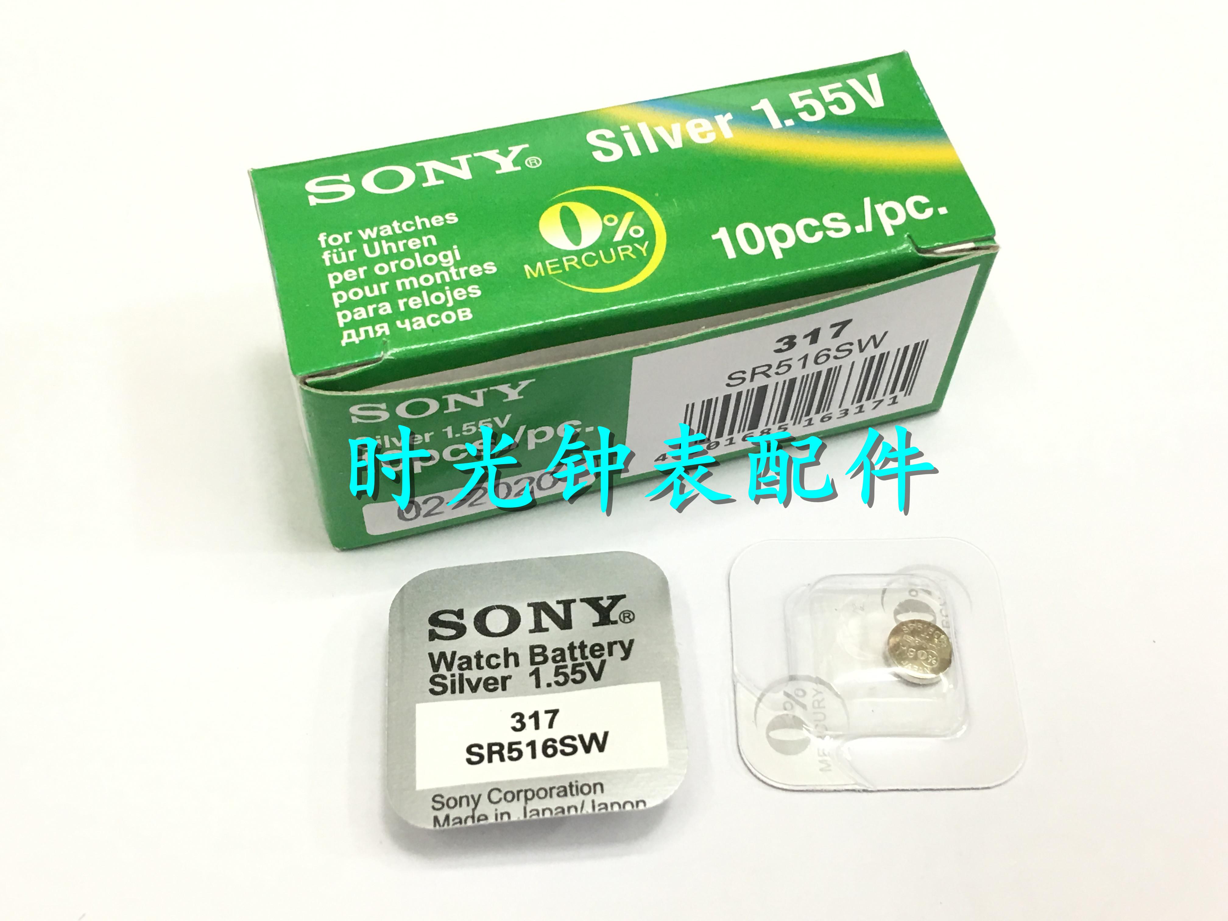 原装正品 SONY 索尼317/SR516SW 氧化银1.55V 纽扣式手表电池