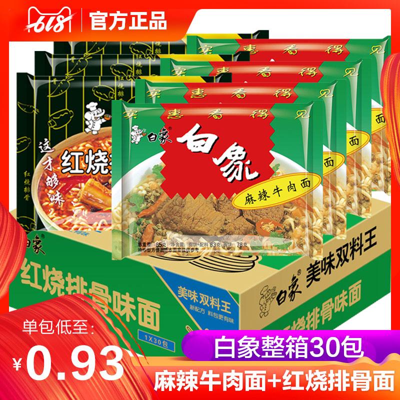 (用3元券)白象红烧排骨麻辣牛肉面30袋装整箱批发泡面速食拉面老白象干吃面