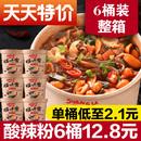酸辣粉桶装 嗨吃家螺蛳粉火鸡面自热小火锅方便面泡面整箱粉丝米线