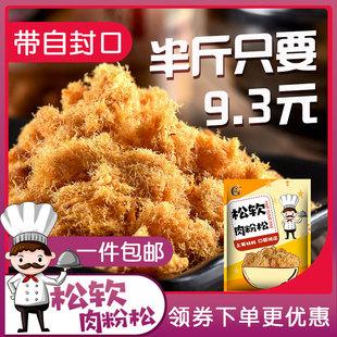 肉松寿司专用海苔碎紫菜包饭材料食材散装豆松粉烘培寿司配料250g品牌
