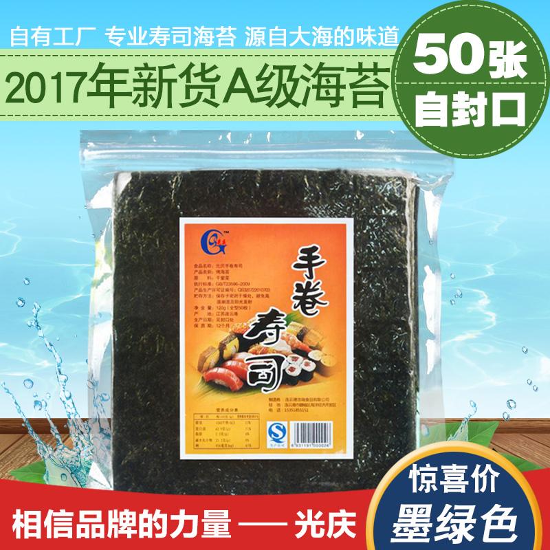 Свет праздновать суши море мох 50 чжан фиолетовый блюдо пакет рис специальный море мох сделать суши материал еда лесоматериалы отправить инструментов может что еда