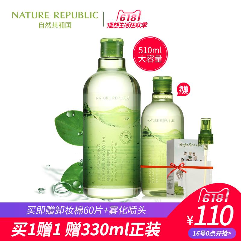 Nature Republic 济州碳酸卸妆水510ml,有没有用过的