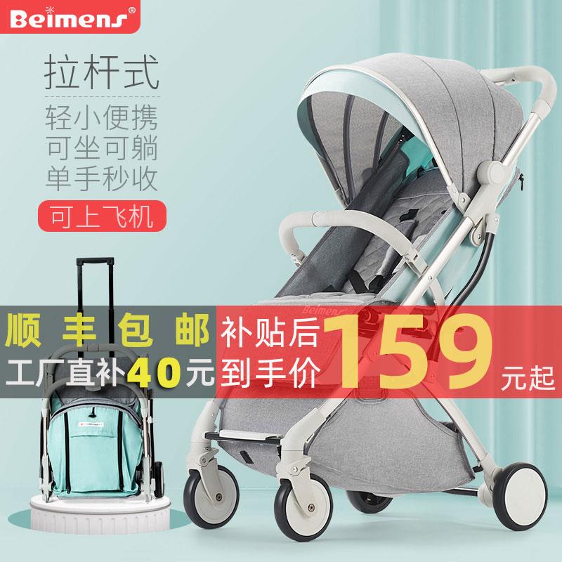 贝蒙师婴儿可坐可躺超轻便携式伞车