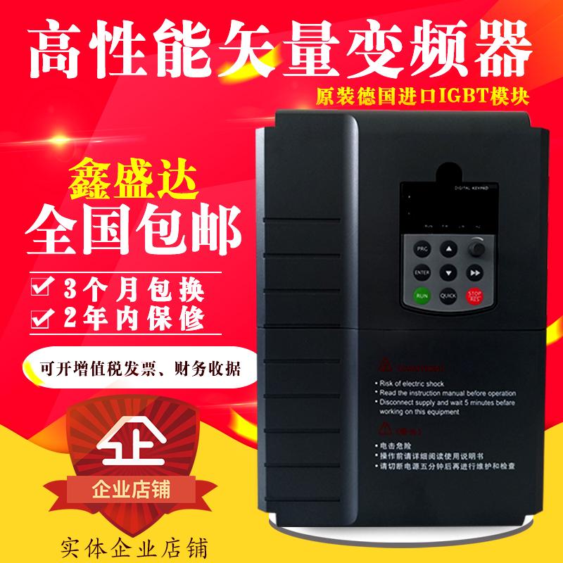 Преобразование частот устройство 380V7.5 11 15 18.5 22 30 37 45 55kw трехфазный стрелка количество электро машинально губернатор