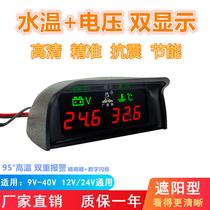 汽车电子水温电压组合表货车水温电压双数字显示改装12v24v一体表