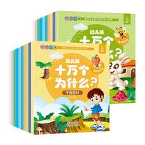 全套20册 十万个为什么幼儿版 3-8岁幼儿绘本儿童版百科全书鸟类昆虫植物动物世界书少儿自然科学知识科普类书籍大全集小学10万个