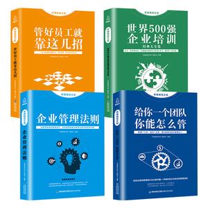 领10元券购买企业管理方面的书籍 给你一个团队你能怎么管 管理书籍说话技巧 畅销书领导力 餐饮管理 酒店管理与经营书籍 公司管理学销售管理类