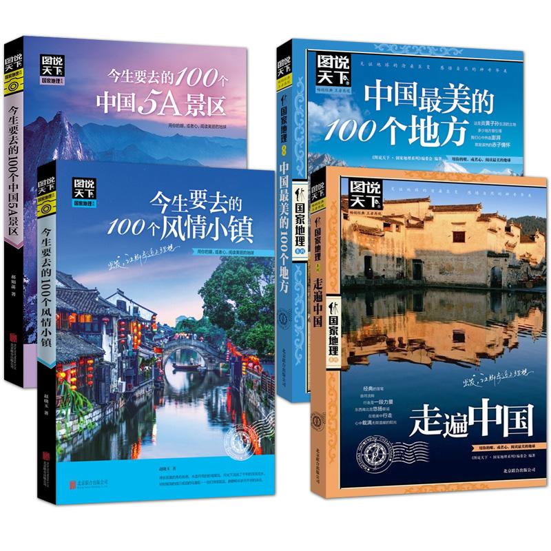 攻略书自助游必备手册本指南图书风情小镇关于国内旅行方面100个地方100最美景区5A走遍中国图说天下中国旅游景点大全书籍
